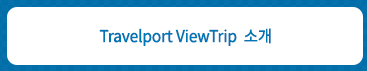 Travelport ViewTrip 소개