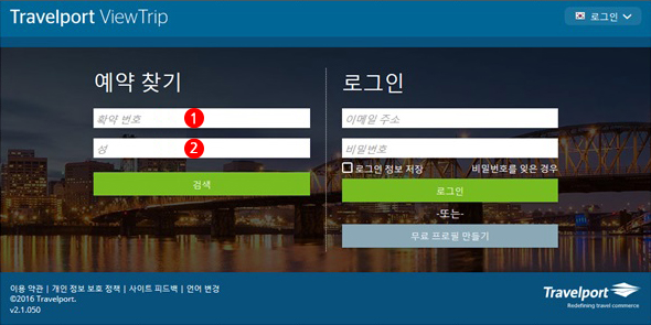 Travelport ViewTrip 접속화면